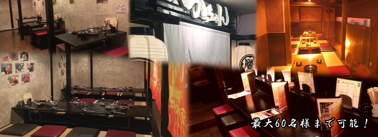 Motsu Shindou かっちゃん 店舗内観