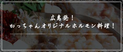 広島発! かっちゃんオリジナルホルモン料理!