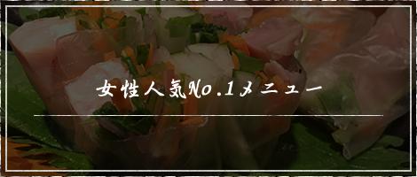 女性人気No.1メニュー